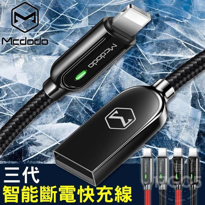 Mcdodo 麥多多 三代循環充電 智能快充傳輸線 自動斷電 Iphone 1.2M 充電線 快充 蘋果 數據線