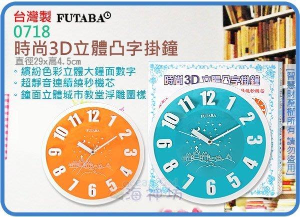 海神坊=台灣製 0718 11.5吋 時尚3D立體凸字掛鐘 圓形時鐘 超靜音無滴答聲連續繞秒 超大字 9入2650元免運