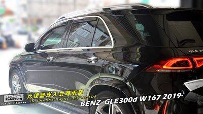 比德堡崁入式晴雨窗-賓士BENZ GLE300d(W167) 2019年專用 (全車四片價)