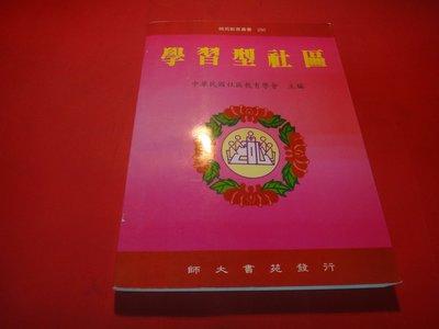 【愛悅二手書坊 H21-39】學習型社區   中華民國社區教育學會主編   師大書苑