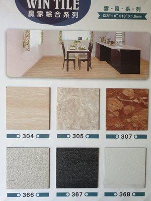 美的磚家~特價!贏家塑膠地磚DIY塑膠地板~質感佳 美觀經濟耐用好整理~超便宜~45cm*1.5m/m每坪只要400元