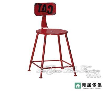 &青居傢俱&WAS-C7668-5 凱特工業風鐵餐椅(紅色) - 大台北地區滿五千免運費