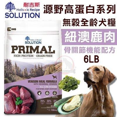 汪旺來【促銷】耐吉斯PRIMAL源野高蛋白無穀全齡犬-鹿肉配方6磅(2.72kg)骨關節機能/ 天然成幼犬飼料 新北市