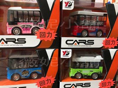 《翔翼玩具》一組4台 迴力公車 迴力車 免電池 BUS 回力車 兒童玩具 玩具車(直購價:200元)