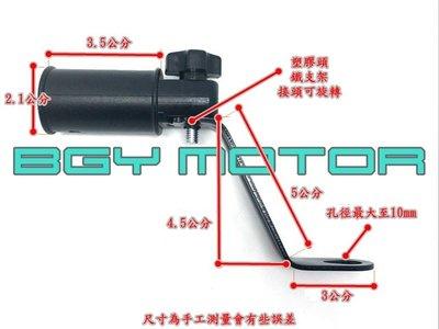 金機車精品@後照鏡支架 Z型鐵架 附可調接頭 行車記錄器 雷霆,新名流,GP,LIKE,G3,G4,G5,G6