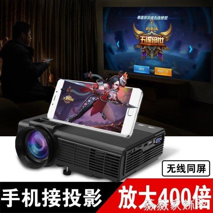 投影機 創芝小型手機投影儀家用便攜式安卓智慧投影蘋果掌上高清1080p微型投影機 MKS