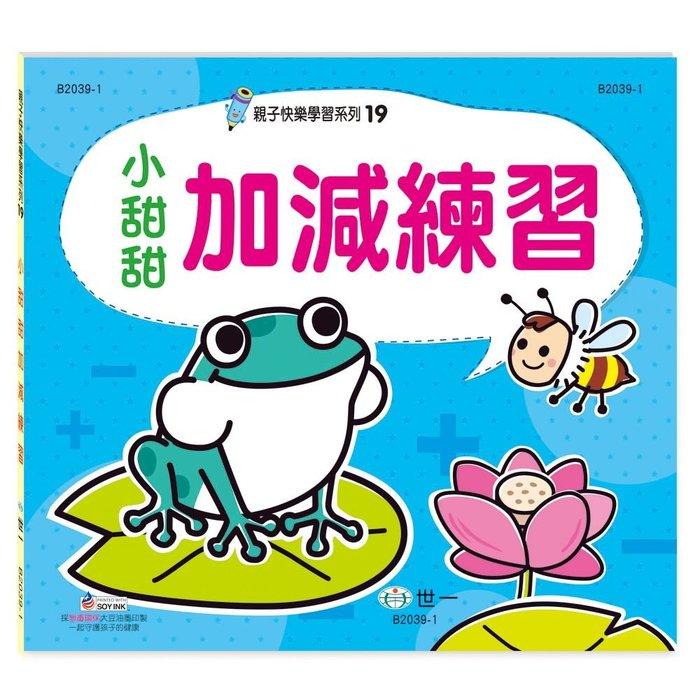 ☆天才老爸☆→【世一】小甜甜加減練習:親子19  B2039-1←練習本 塗鴉本 親子快樂學習系列