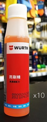 『油夠便宜』WURTH德國福士 濃縮雨刷精0892 333(最低購買數量10瓶) #0061