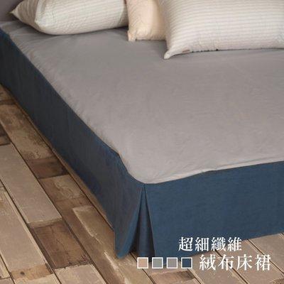 雙人加大(6x6.2)(裙長26cm) / 超細纖維絨布床裙 / 新品上市 / 提供特殊訂製服務 - 麗塔寢飾