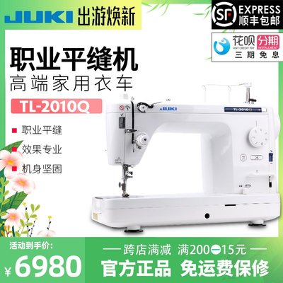 縫紉機日本JUKI重機縫紉機98職業平縫機高端家用衣車TL-2010工業機平車