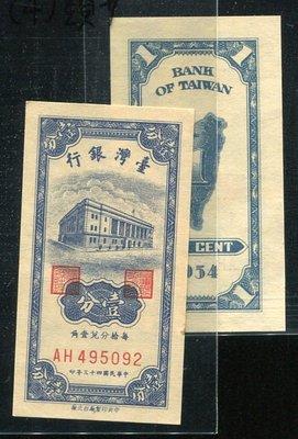 TAIWAN(台灣銀行紙幣), P1963 ,1-CENT  , 43年 壹分,品相95新AU+ 國際#19051019