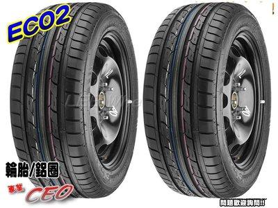 【 桃園 小李輪胎 】 南港 輪胎 NANKAN ECO2 235-55-19 全面超價 各尺寸 規格 歡迎詢價