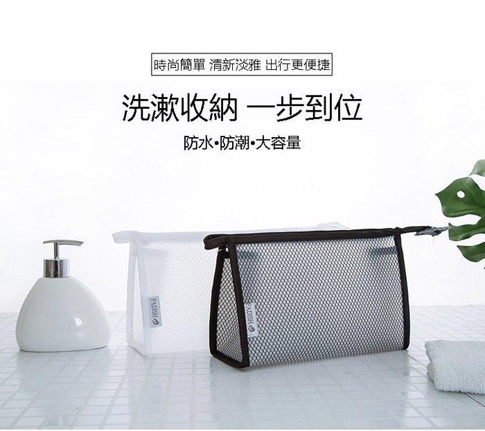 旅行洗漱包 收納袋 洗漱袋 防水 小化妝包 便攜 出差 旅游用品【SB0014】