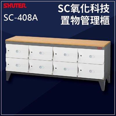 【簡約家居】(臭氧科技) 樹德 SC 置物櫃 SC-408A/收納櫃/萬用櫃/鞋架/事務櫃/書櫃/資料櫃/鎖櫃/員工櫃