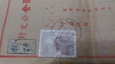 石門水庫建設委員會寄中信局產險處公文封蓋免於飢餓自由運動紀念特別戳