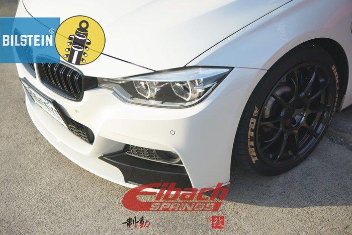 BMW F30 330e 專用 倍適登避震 BILSTEIN B12+Eibach Pro-Kit 套裝 / 制動改