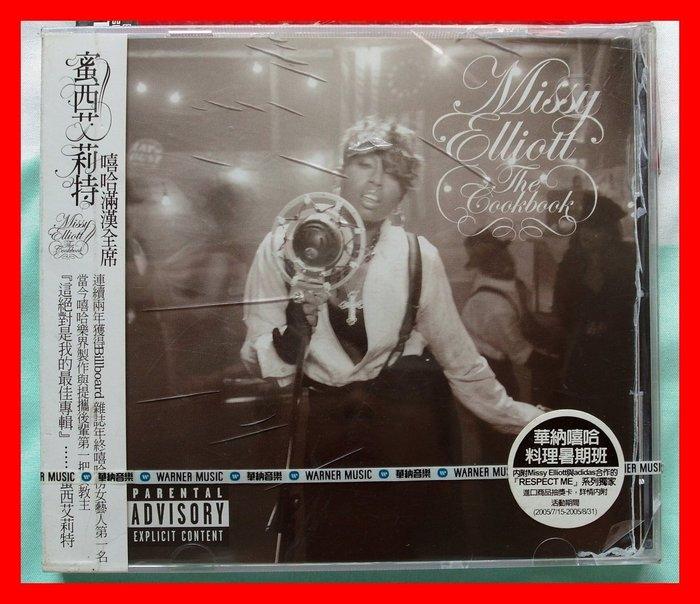 ~2007~ CD未拆!蜜西艾莉特~嘻哈滿漢全席專輯~Missy Elliott~The
