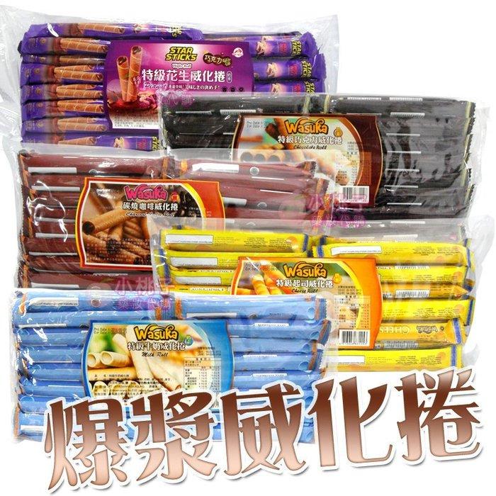 售完~小桃子 Wasuka/StarSticks 5款 特級威化捲 巧克力/牛奶/起司/碳燒咖啡/花生 600g 捲心酥