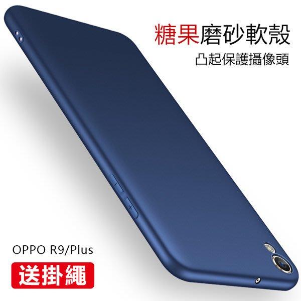 OPPO R9 PLUS 手機殼 糖果磨砂 軟殼 R9 保護套 超薄 全包 防摔 矽膠 手機套 送掛繩