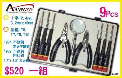 Armway Screwdriver MA 909 精密螺絲起子組