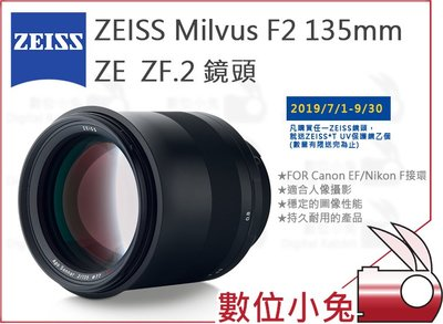 數位小兔【限時活動 ZEISS Milvus F2 135mm ZE ZF.2 鏡頭 送保護鏡】2/135 公司貨