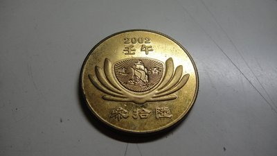 【大三元】慈濟-2002 庚辰年-陸拾叅-慈悲喜捨.福慧雙修~非流通貨幣(1)