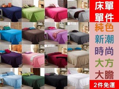 [Special Price]純色《全省離島2件免運》大方新潮 純色 150cm標準雙人床 床單 1件 大膽用色 時尚潮流