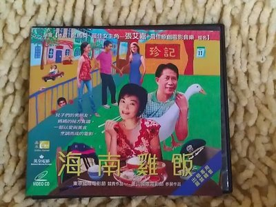 【李歐的二手國片】張艾嘉 金馬獎提名 海南雞飯  VCD 下標就賣