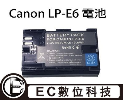 【EC數位】CANON LPE6 破解版 防爆電池 EOS 7D Mark II 5D2 5D3 60D 7D