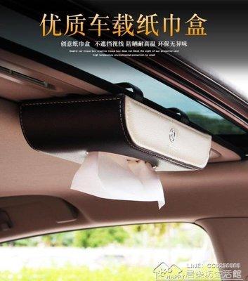 車載紙巾盒掛式汽車用紙巾盒車內天窗遮陽...