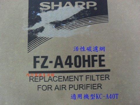 SHARP夏普FZ-A40HFE  HEPA濾網(適用機型KC-A40T)