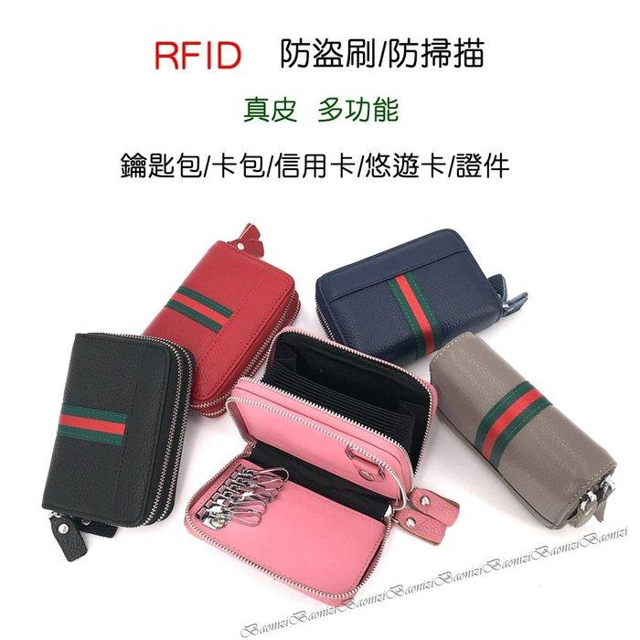 《現貨工廠直營特賣》真皮 RFID防盜刷/防消磁/防讀取個資 多功能皮夾/卡包/信用卡/悠遊卡/證件包 Baonizi