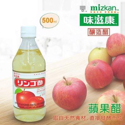 [日本進口]味滋康  蘋果醋 500ml