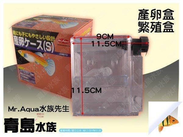 Q。。。青島水族。。。Q-17-1 台灣Mr.Aqua水族先生-----日本多功能產卵盒、繁殖盒==S