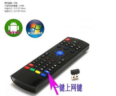 機上盒適用 無線體感飛鼠 體感遙控器 空中飛鼠 電視盒遙控器 六軸體感互動遊戲 安博 evpad