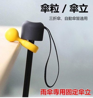 現貨特價 傘立 摺疊傘專用 傘粒 傘勾 掛傘用 可掛於桌面 雨傘迷你傘專用 黑膠傘專用 鵝黃色 牆面 辦公桌 書桌上