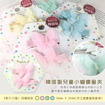 **幸福泉** 生活小物【R5164】韓國製兒童小蝴蝶髮夾.特惠價$99