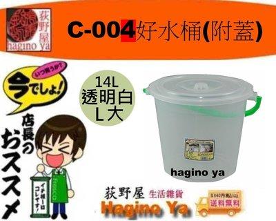 荻野屋 C-004大好水桶(附蓋)/透明水桶/洗車桶/水桶附蓋/浴室桶/廚餘桶/C004直購價