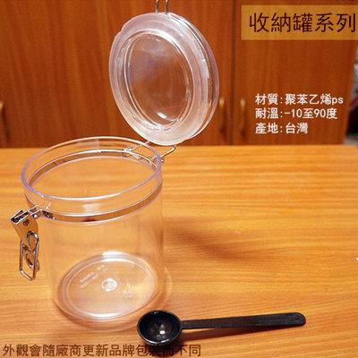 :::建弟工坊:::中來福 A-1066-1 圓形 密封罐 1.5公升 台灣製 收納罐 塑膠罐 塑膠瓶 零食 塑膠桶