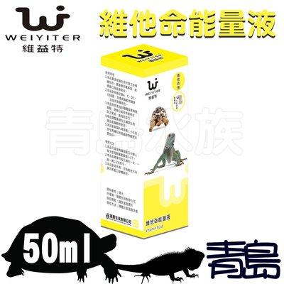 CT。。。青島水族。。。RP0008台灣WEIYITER維益特-維他命能量液 兩棲爬蟲營養劑 易吸收的維他命==50ml