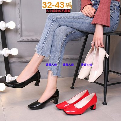 ☆╮弄裏人佳 大尺碼女鞋店~32-43 韓版 百搭 亮皮 方頭粗高跟 單鞋 婚鞋 工作鞋 小皮鞋 ASS18 三色