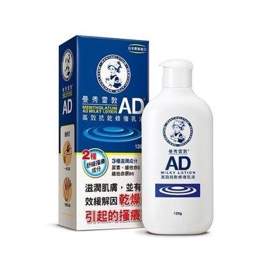 MENTHOLATUM 曼秀雷敦AD 高效抗乾修復乳液 120g 有效日2021.03.