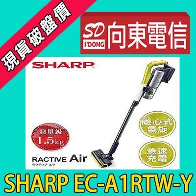 【向東-新竹店】SHARP 羽量級無線快充吸塵器 EC-A1RTW-Y手機攜碼台哥大學生388手機8990元