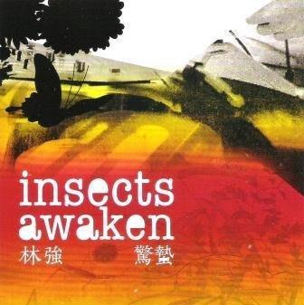 驚蟄 INSECTS AWAKEN / 林強---EW112385