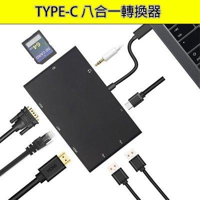 【易控王】Type-C 八合一轉換器 ...