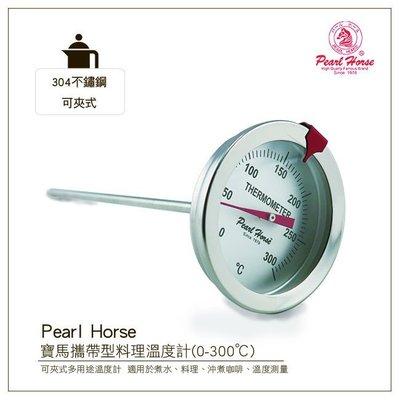 寶馬牌PEARL HORSE料理溫度計(0-300℃)#304不鏽鋼 TA-TM-300咖啡手沖壺/泡茶/油溫