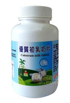 【元氣一番.com】買三贈一 買六贈三 初乳羊奶鈣片 ◎好吃又健康的營養補充品◎小朋友的最愛