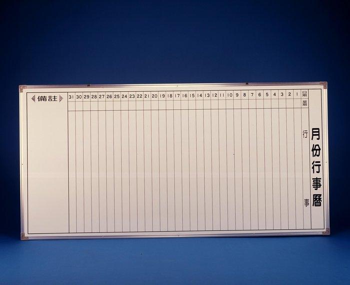 ~廣告舖~  行事曆白板(180cm x 90cm)