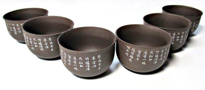〔全新出清品〕泡茶用 紫砂小茶杯(一組6入),每只直徑52mm×高40mm,深紫咖啡色,附精美禮盒,每只提詩一首