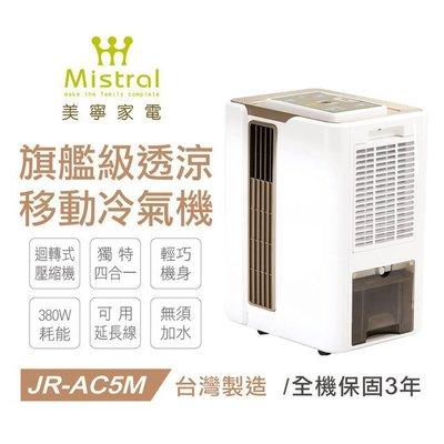 Mistral 美寧JR-AC5MT 寒流級輕體移動空調 旗艦級移動冷氣